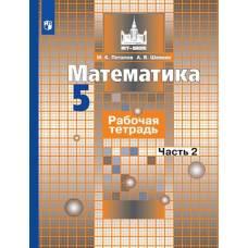 Математика. Рабочая тетрадь. 5 класс. Часть 2 Просвещение