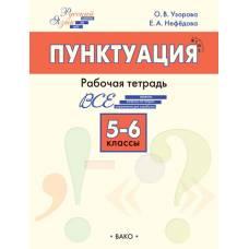 Рабочая тетрадь. Русский язык Пунктуация 5-6кл.ВАКО