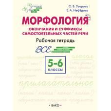 Рабочая тетрадь. Русский язык Морфология 5-6кл.ВАКО
