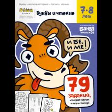 Тетрадь Буквы и чтение. 7–8 лет Реши-пиши Банда умников