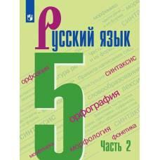 Русский язык. 5 класс. В 2-х частях Ч. 2. Просвещение