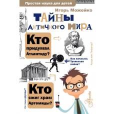 Тайны античного мира Простая наука для детей АСТ