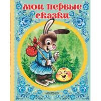 Мои первые сказки Сказки Детства АСТ