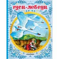 Гуси-лебеди Сказки Детства АСТ