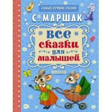 Все сказки для малышей Маршак С.Я. Самые лучшие сказки