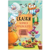 Сказки Корнея Чуковского. Сказки с иллюстрациями Л. Ерёминой