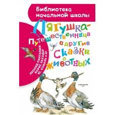 Лягушка-путешественница и другие сказки о животных БибНачШК АСТ