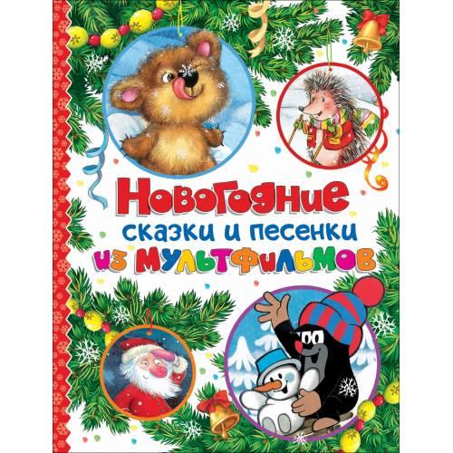 Новогодние сказки и песенки из мультфильмов Росмэн
