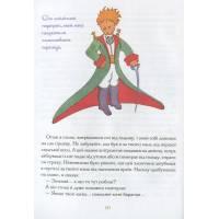 Антуан де Сент-Екзюперi Маленький принц ПЭТ