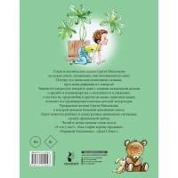 Михалков С.В. Стихи и сказки для самых маленьких АСТ
