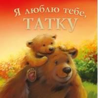 Мелані Джойс Я люблю тебе, Татку. ПЭТ