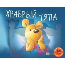 Рори Тайгер Храбрый Тяпа Мелик-Пашаев 978-5-00041-158-2