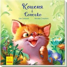 Зворушливі книжки Кошеня і Сонечко Ранок 9786170958808