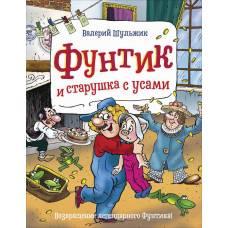 Шульжик В. Фунтик и старушка с усами Росмэн
