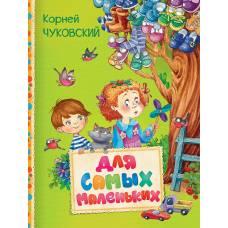 Чуковский К. Для самых маленьких Читаем малышам Росмэн 978-5-353-08078-7
