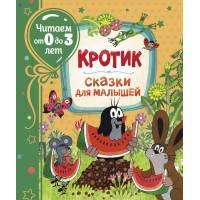 Кротик. Сказки для малышей (Читаем от 0 до 3 лет) Росмэн