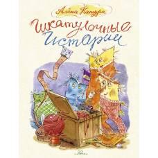 Кашура А. Шкатулочные истории Речь 978-5-9268-2907-2