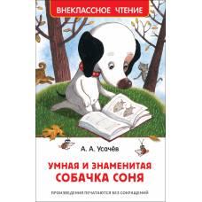 Усачев А. Умная и знаменитая собачка Соня (ВЧ) Росмэн