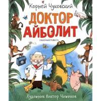 Чуковский К. Доктор Айболит (Любимые детские писатели) Росмэн