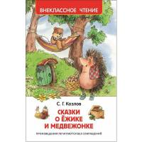 Козлов С. Сказки о ёжике и медвежонке ВЧ Росмэн 978-5-353-07853-1