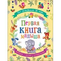 От рождения до года. Первая книга малыша Росмэн