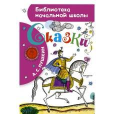 Пушкин А.С. Сказки БибНачШК АСТ