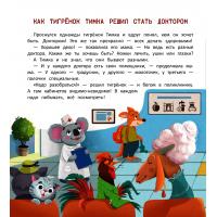 Елена Ульева Хочу стать доктором ПЭТ