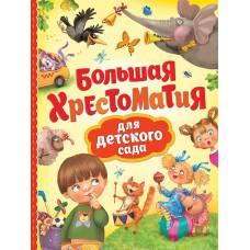 Большая хрестоматия для детского сада Росмэн 978-5-353-08436-5