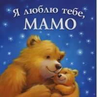 Мелані Джойс Я люблю тебе, Мамо ПЭТ