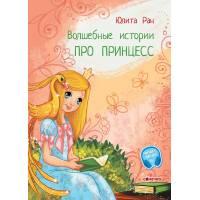 Волшебные истории. Про принцесс Сонечко
