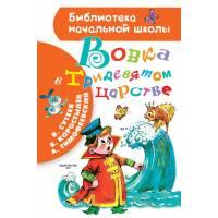 Книга Вовка в Тридевятом царстве БибНачШК АСТ 978-5-17-117650-1