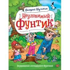 Шульжик В. Неуловимый Фунтик Росмэн