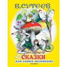 Сутеев В.Г. Сказки для самых маленьких АСТ