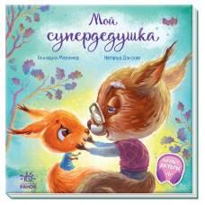 Трогательные книжки Мой супердедушка Ранок