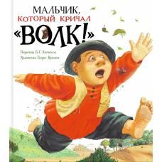 Книга Мальчик, который кричал «Волк!» Речь 978-5-9268-2646-0