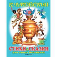 Чуковский К.И. Любимые стихи и сказки для самых маленьких АСТ