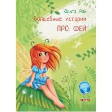 Волшебные истории. Про фей Сонечко