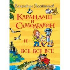 Постников В. Карандаш и Самоделкин (Все истории) Росмэн