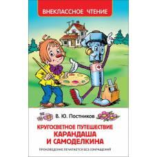 Постников В. Путешествие Карандаша и Самоделкина ВЧ Росмэн 978-5-353-08430-3
