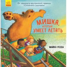 Розен М. Медведь летает высоко Ранок 9786170953001