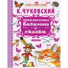 Чуковский К.И. Приключения Бибигона Сказки АСТ
