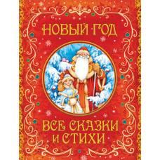 Новый год. Все сказки и стихи Росмэн