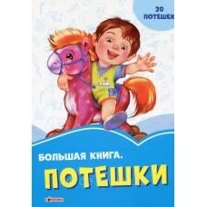 Васильковые книжки Большая книга. Потешки Сонечко 9789667498078