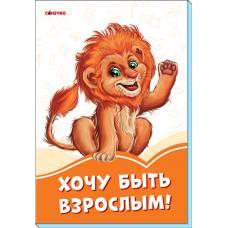 Оранжевые книжки Хочу быть взрослым! Сонечко 9789667497187