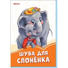 Оранжевые книжки Шуба для слонёнка Сонечко 9789667497200