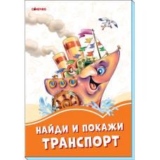 Оранжевые книжки Найди и покажи транспорт Сонечко 9789667497088