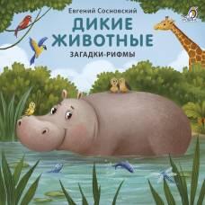 Книжки - картонки Дикие животные Загадки-рифмы Робинс