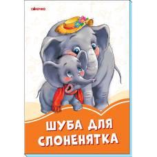 Помаранчеві книжки Шуба для слоненятка Сонечко 9789667497217