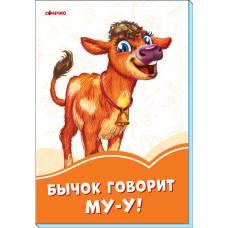 Оранжевые книжки Бычок говорит Му-у! Сонечко 9789667497125