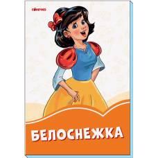 Оранжевые книжки Белоснежка Сонечко 9789667496623
